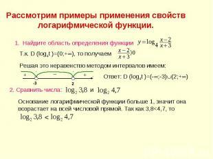 Рассмотрим примеры применения свойств логарифмической функции. Найдите область о