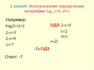 ОДЗ: 2-x>0 x