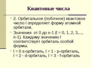 Квантовые числа 2. Орбитальное (побочное) квантовое число l определяет форму ато