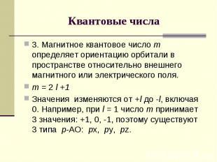 Квантовые числа 3. Магнитное квантовое число m определяет ориентацию орбитали в