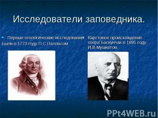 Карстовое происхождение озера Баскунчак в 1895 году И.В.Мушкетов. Первые геологи