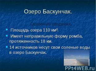 Озеро Баскунчак. Основные сведения. Площадь озера 110 кмІ. Имеет неправильную фо