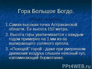 Гора Большое Богдо. Общие сведения. 1.Самая высокая точка Астраханской области.