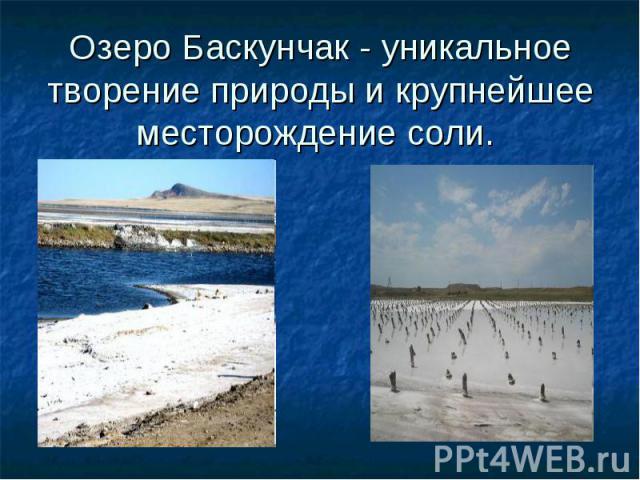 Озеро Баскунчак - уникальное творение природы и крупнейшее месторождение соли.