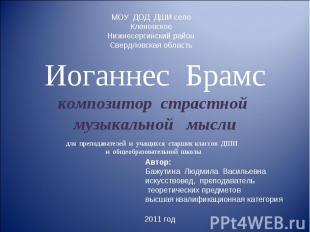 Иоганнес Брамс композитор страстной музыкальной мысли Автор: Бажутина Людмила Ва