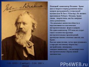 Немецкий композитор Иоганнес Брамс жил и творил в период развития новых жанров п
