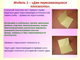 Модель 1 – «Две пересекающиеся плоскости». Согнутый пополам лист бумаги служит м