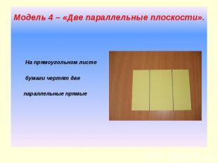 Модель 4 – «Две параллельные плоскости». На прямоугольном листе бумаги чертят дв