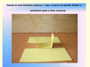 Затем по ним делают разрезы с двух сторон на треть длины и загибают края в одну