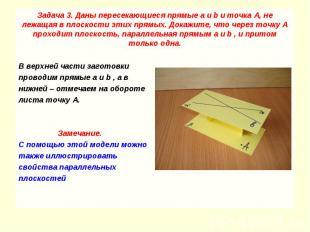 Задача 3. Даны пересекающиеся прямые a и b и точка А, не лежащая в плоскости эти