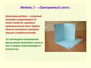 Модель 2 – «Трехгранный угол». Заготовка модели – согнутый пополам и разрезанный