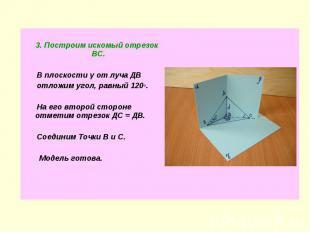3. Построим искомый отрезок ВС. В плоскости γ от луча ДВ отложим угол, равный 12