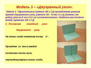 Модель 3 – «Двугранный угол». Задача 3. Параллельные прямые АВ и СД принадлежат