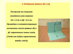 Построим на сторонах линейного угла отрезки НА = 8 см и НД = 6,5 см . Проведем в