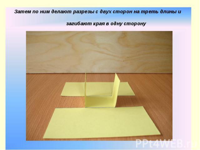 Затем по ним делают разрезы с двух сторон на треть длины и загибают края в одну сторону