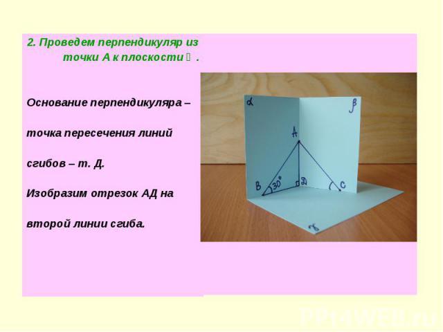 2. Проведем перпендикуляр из точки А к плоскости Ὑ. Основание перпендикуляра – точка пересечения линий сгибов – т. Д. Изобразим отрезок АД на второй линии сгиба.
