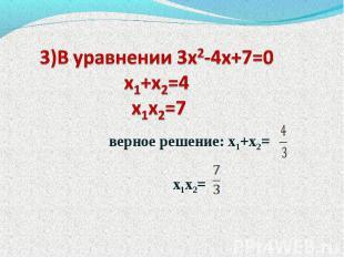 верное решение: х1+х2= х1х2=