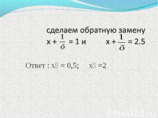 Ответ : х₁ = 0,5; х₂ =2