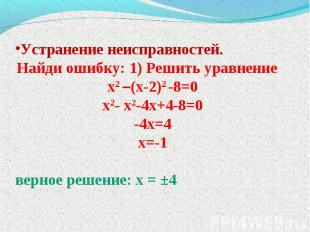 Устранение неисправностей. Найди ошибку: 1) Решить уравнение х2 –(х-2)2 -8=0 х2-