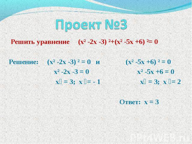 Решить уравнение (хІ -2х -3) І+(хІ -5х +6) І= 0 Решение: (хІ -2х -3) І = 0 и (хІ -5х +6) І = 0 хІ -2х -3 = 0 хІ -5х +6 = 0 х₁ = 3; х ₂= - 1 х₁ = 3; х ₂= 2 Ответ: х = 3