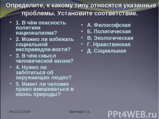 * Круглова И. А. Определите, к какому типу относятся указанные проблемы. Установ