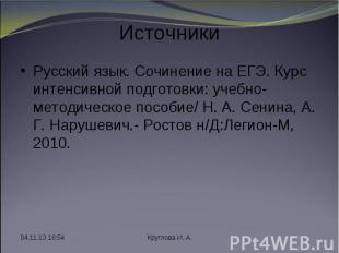 Источники Русский язык. Сочинение на ЕГЭ. Курс интенсивной подготовки: учебно-ме