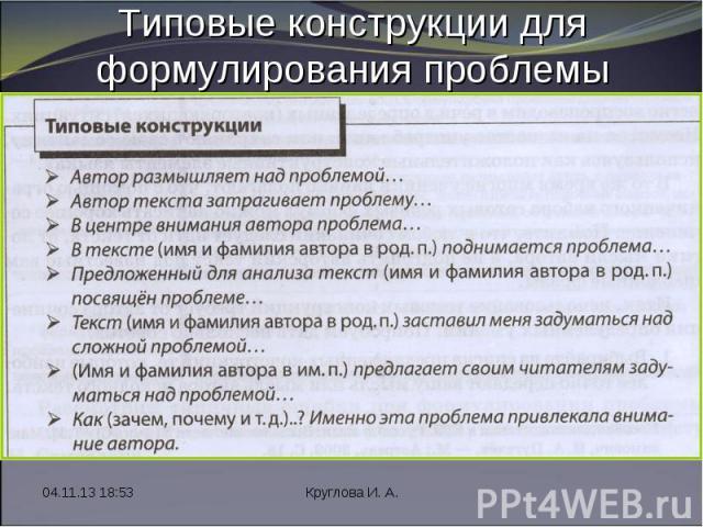 * Круглова И. А. Типовые конструкции для формулирования проблемы