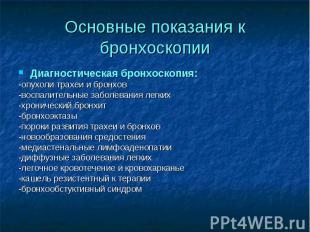 Основные показания к бронхоскопии Диагностическая бронхоскопия: -опухоли трахеи