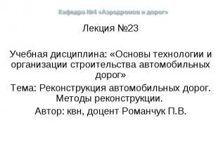 Лекция №23 Учебная дисциплина: «Основы технологии и организации строительства ав