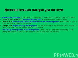 Физиология человека. В 3-х томах. Т. 3. Под ред. Р. Шмидта и Г. Тевса. М., 1996.