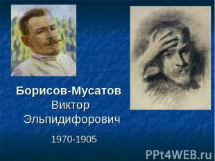 Борисов-Мусатов Виктор Эльпидифорович 1970-1905