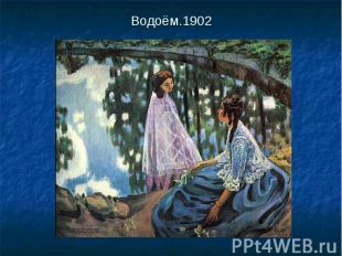 Водоём.1902