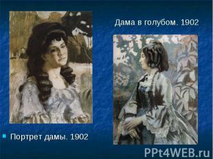 Дама в голубом. 1902Портрет дамы. 1902