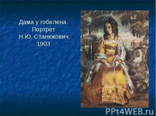 Дама у гобелена. Портрет Н.Ю. Станюкович.1903