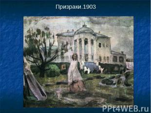Призраки.1903