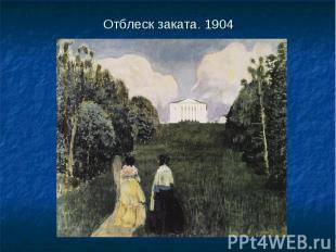 Отблеск заката. 1904