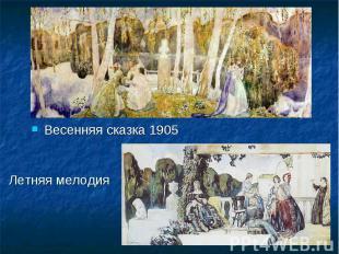 Летняя мелодия Весенняя сказка 1905