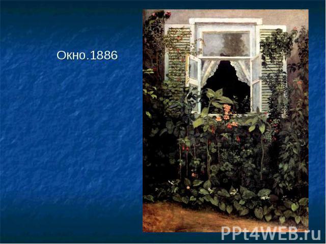Окно.1886