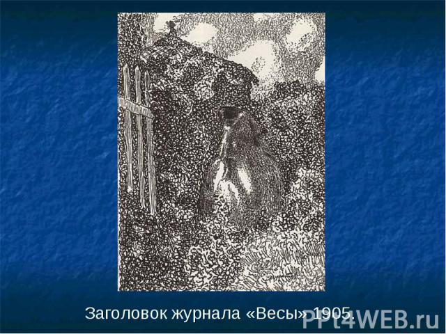 Заголовок журнала «Весы» 1905.