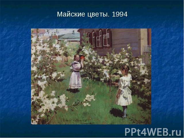 Майские цветы. 1994