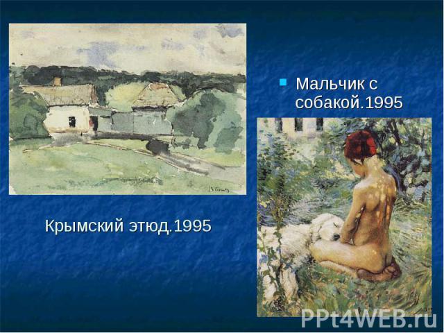 Крымский этюд.1995Мальчик с собакой.1995