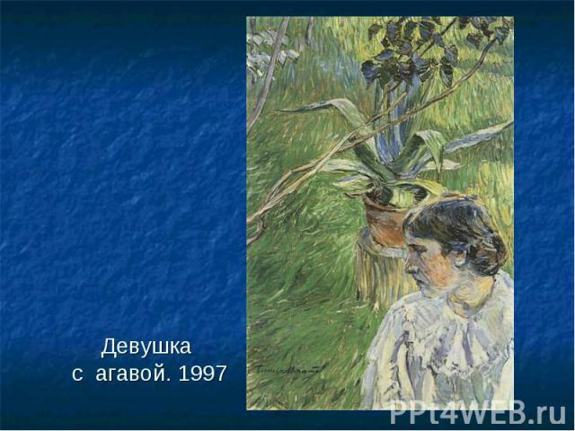 Девушка с агавой. 1997