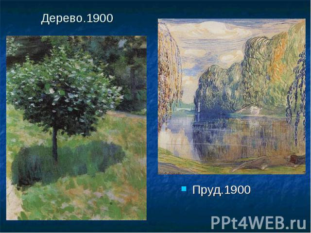 Дерево.1900Пруд.1900