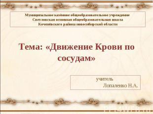 Тема: «Движение Крови по сосудам» учитель Лопаленко Н.А. Муниципальное казённое