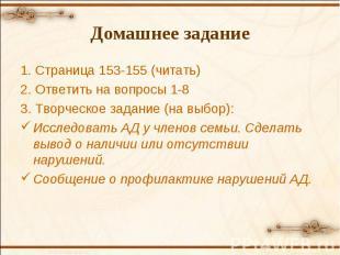 Домашнее задание 1. Страница 153-155 (читать) 2. Ответить на вопросы 1-8 3. Твор