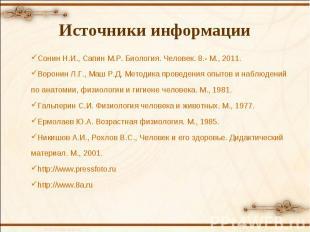 Сонин Н.И., Сапин М.Р. Биология. Человек. 8.- М., 2011. Воронин Л.Г., Маш Р.Д. М