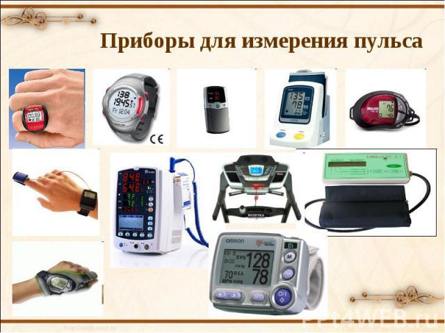 Приборы для измерения пульса
