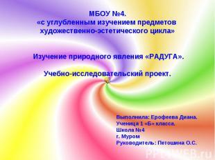 МБОУ №4. «с углубленным изучением предметов художественно-эстетического цикла» И