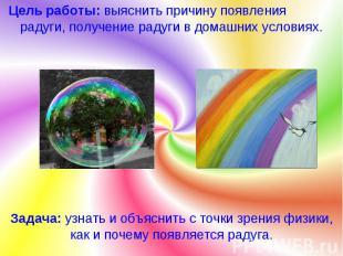 Цель работы: выяснить причину появления радуги, получение радуги в домашних усло
