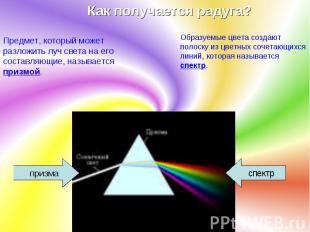 Как получается радуга? Предмет, который может разложить луч света на его составл